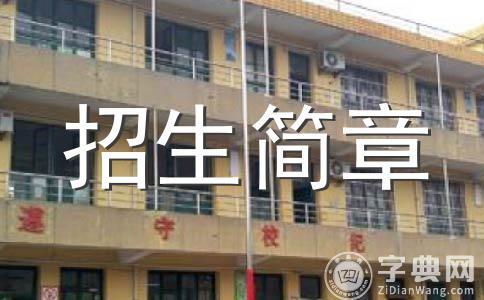 浙江中医药大学2013年招生章程