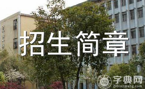 2015闽南师范大学招生计划5050人 试点招收免费师范生150名