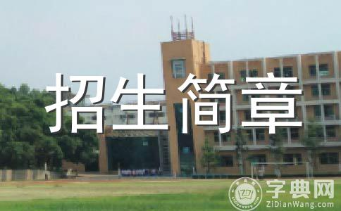 福建警察学院2015年招生章程