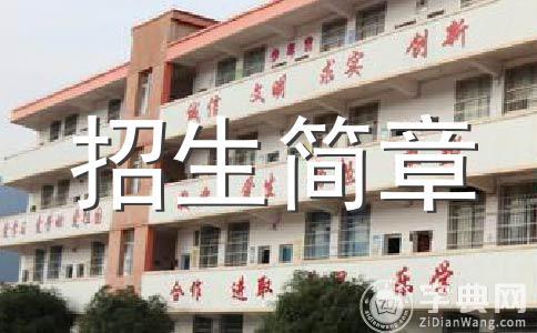 2014年青海大学招生章程