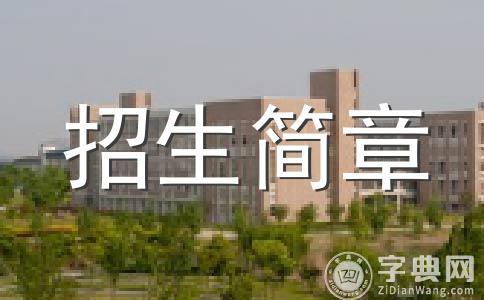 2013年昆明医科大学招生章程