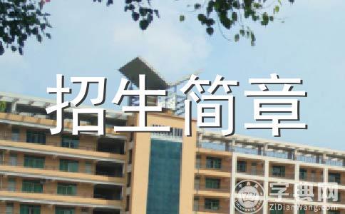 华中师范大学2009年小语种招生简章