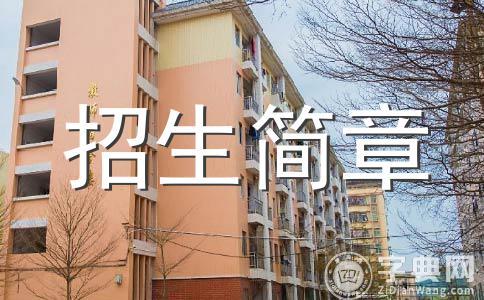 石家庄科技工程职业学院2013年招生章程