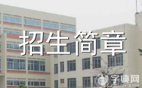 湖南科技大学2013年全日制普通本科招生章程