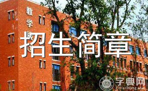 2015年成都理工大学招生章程