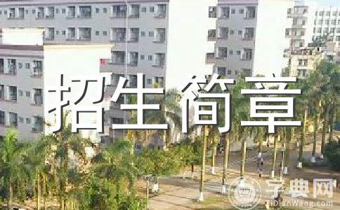 徽商职业学院2013年招生章程