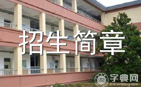 中国药科大学2015年农村学生单独招生简章