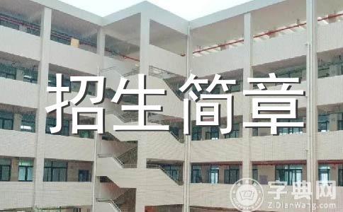 广东邮电职业技术学院2014年普通高校招生章程