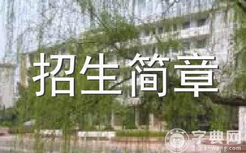 中南林业科技大学2015年招生章程
