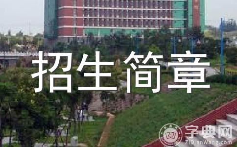 长春金融高等专科学校2013年招生章程