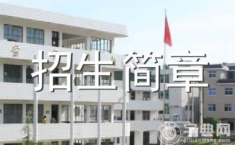 青岛科技大学2012年高水平运动员招生简章