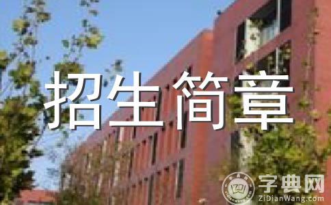 厦门大学2016年本科招生章程