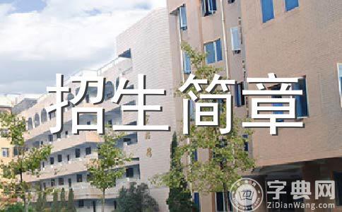 湘潭大学2012年艺术类招生简章