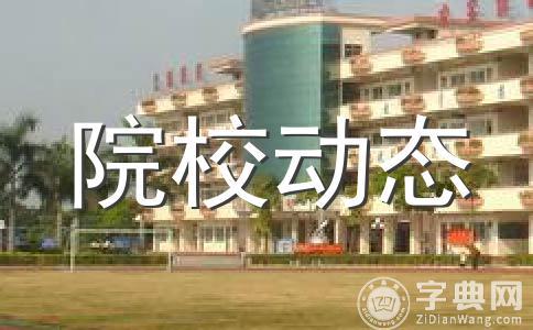 信阳职业技术学院2013年招生章程