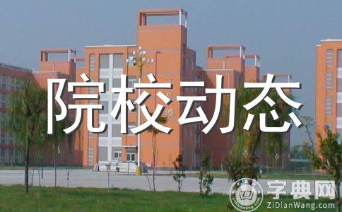 承德医学院2015年普通本专科招生简章