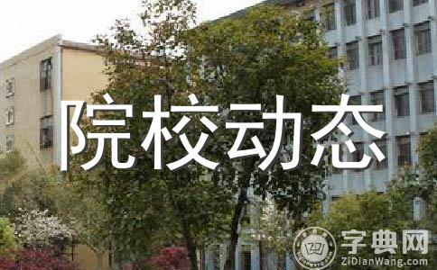 广西民族大学相思湖学院2013年普通本科招生章程