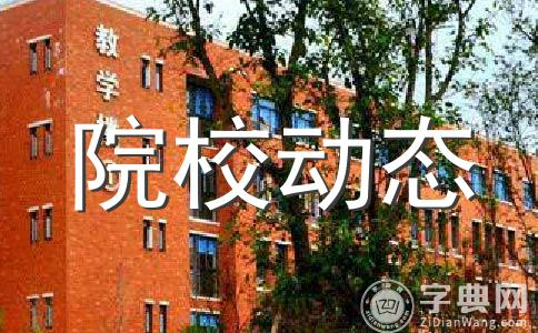 天津2013高职自主招生:天津现代职业技术学院
