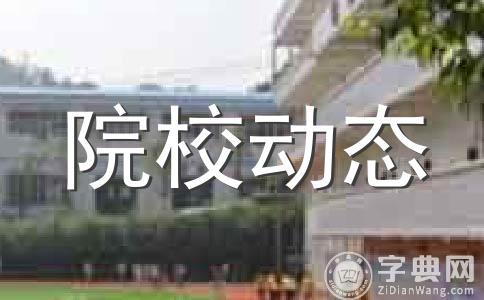 北京财贸职业学院2013年专科招生章程