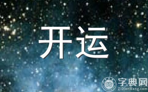 巨蟹座今日运势2012年11月2日