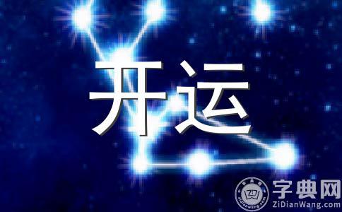 摩羯座的星座运势之6月10日