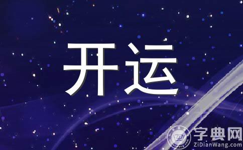 李明蓝2012年11月星座运势