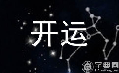 天秤座2013年8.6-8.12周运势