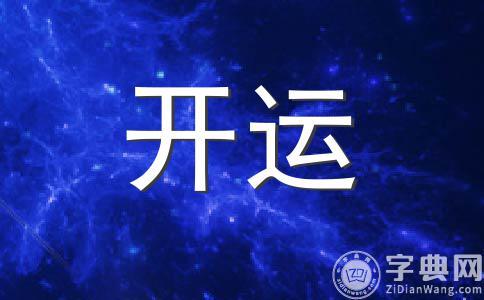 董易林2019年1月8日生肖运势