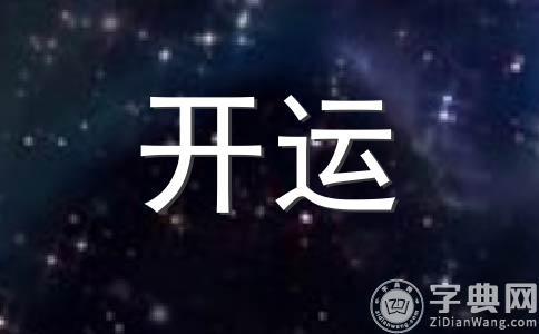 A微日记2017年7月天秤座运势