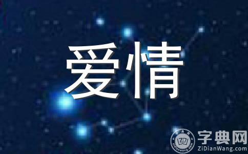 2013年12星座爱情运程—水瓶座