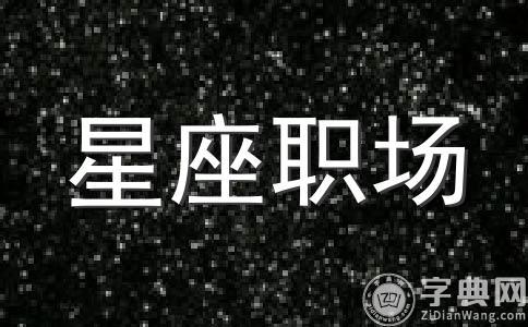 占星骑士职场星座周运【2012年11月26日
