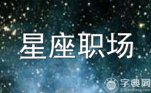 占星骑士本周职场运势【2012年10月29日
