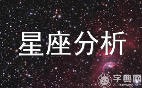 金牛座最配星座,金牛座最配什么星座|2013最新个性签名