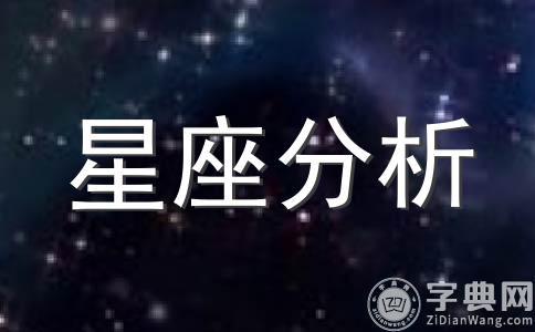2011年12星座本周运势详解(1月09日-1月15日)