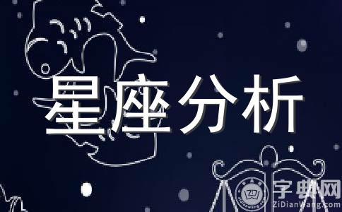 星座传奇:十二星座的守护星(6)