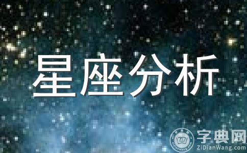 天秤座最容易出现什么错觉