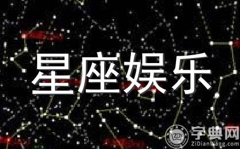 双鱼座女PK负心汉(娱乐)