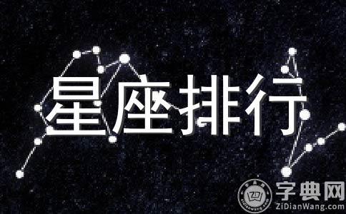 """12星座mm""""电力十足""""排行榜 双鱼座李宇春位居第一"""