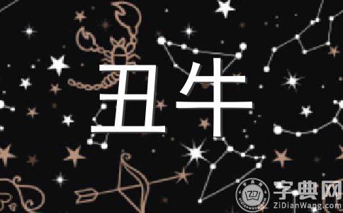 生肖牛2012龙年运程播报-青少年