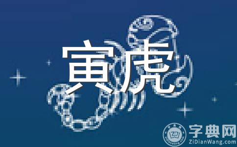 12生肖会选友情or爱情—虎