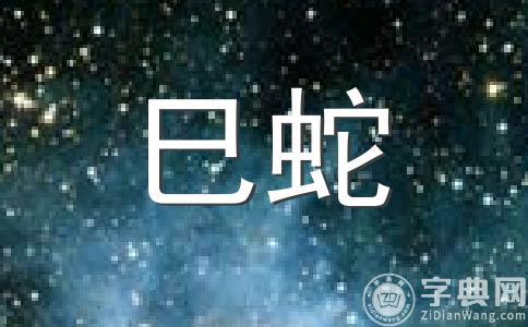 2013壬辰年生肖属蛇的人全年运程解析
