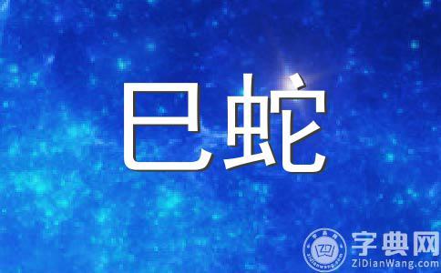 七星堂一周生肖蛇运势(6.11-6.17)