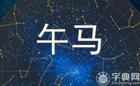 浮图塔一周生肖马运势(3.5~3.11)