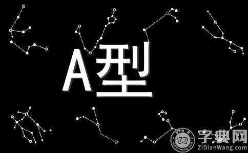 A型巨蟹座:重视原则安份守己