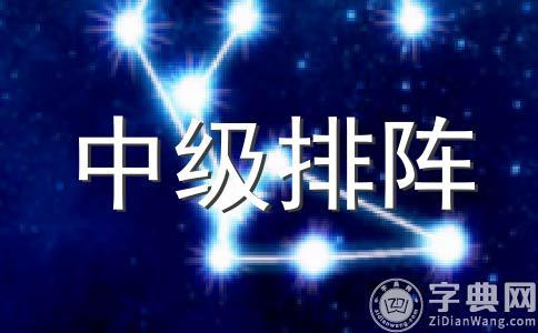 七行星塔罗占卜法