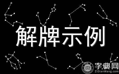 吉普赛十字牌阵-占卜爱情发展