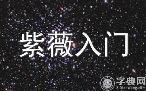 紫微斗数基础入门之禄存星