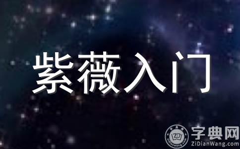 详述天府星