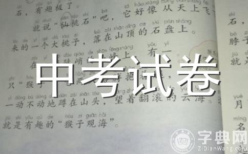 中考语文中外古典名著题