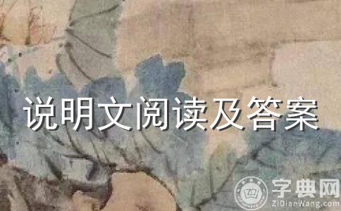 阅读说明文《变化的树叶》(附答案)