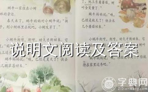 (2015杭州中考)你了解空气清新剂吗阅读答案